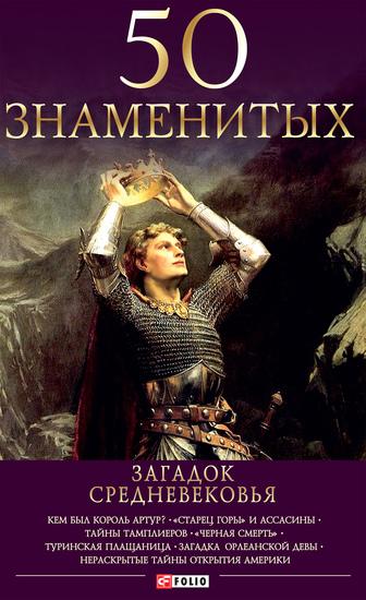 50 знаменитых загадок Средневековья (50 znamenityh zagadok Srednevekovja) - cover