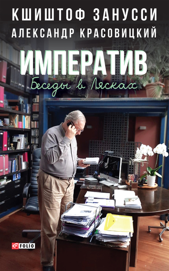 Императив Беседы в Лясках (Imperativ Besedy v Ljaskah) - cover
