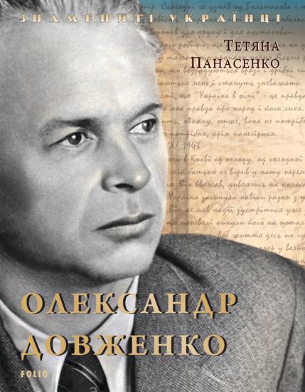 Александр Довженко (Aleksandr Dovzhenko) - cover