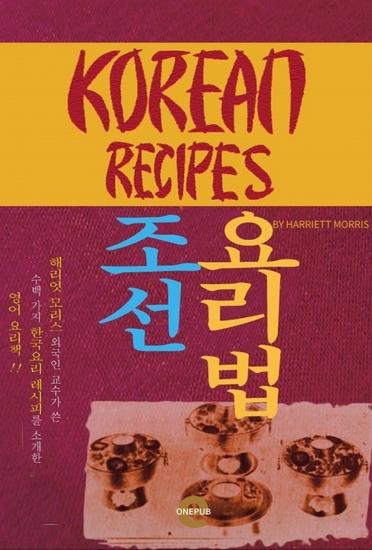 Korean Recipes - cover