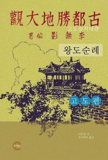 고도승지대관(고도편) - cover