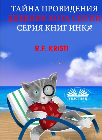 Тайна Провидения - Дневник Кота Снупи - cover