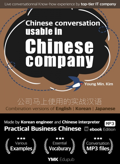 Chinese Conversation Usable in Chinese Company - Immediately Usable Chinese Conversation in Chinese Company - cover