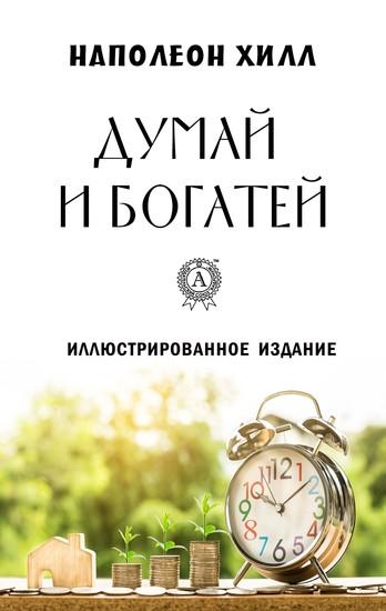 Думай и богатей (Иллюстрированное издание) - cover