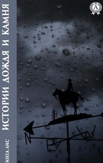 Истории дождя и камня - cover