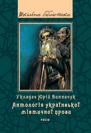Антологія української містичної прози - cover