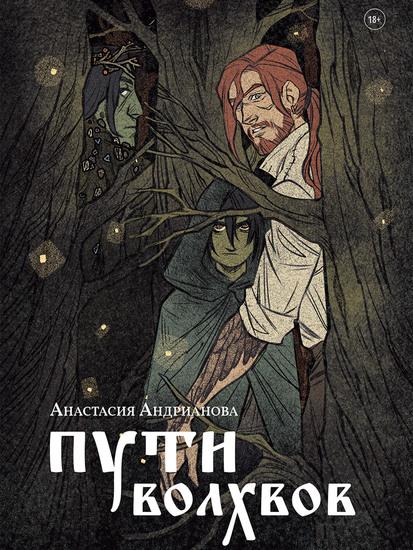 Пути Волхвов - Славянское фэнтези - cover