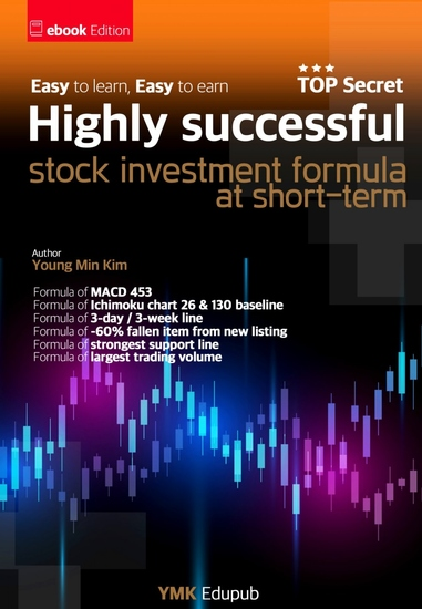 Highly Successful Stock Investment Formula at Short-term - Equation of Stock Investment in Which Even Beginners Learn and Make Profits Easily - cover