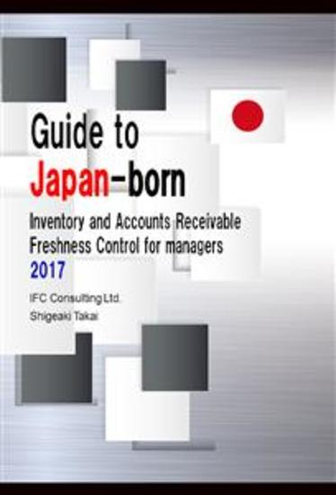 Guide to Japan-born Inventory and Accounts Receivable Freshness Control for managers 2017 - cover