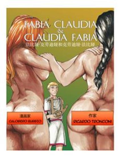 法比娅·克劳迪娅和克劳迪娅·法比娅·漫畫 - cover
