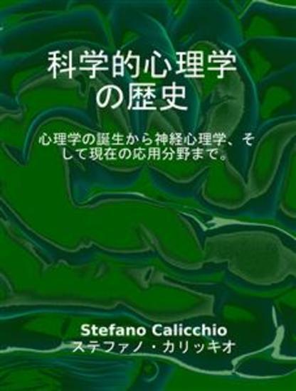 科学的心理学の歴史 - 心理学の誕生から神経心理学、そして現在の応用分野まで。 - cover