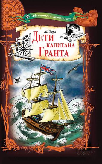 Дети капитана Гранта - cover