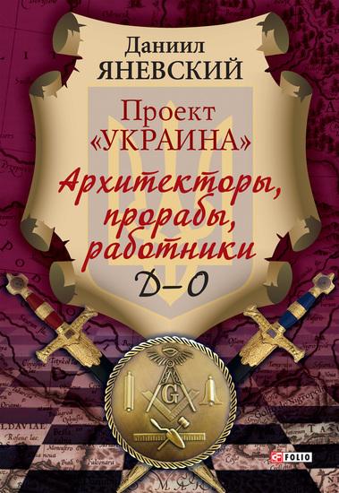 Архитекторы прорабы работники Д-О (Arhitektory proraby rabotniki D-O) - cover