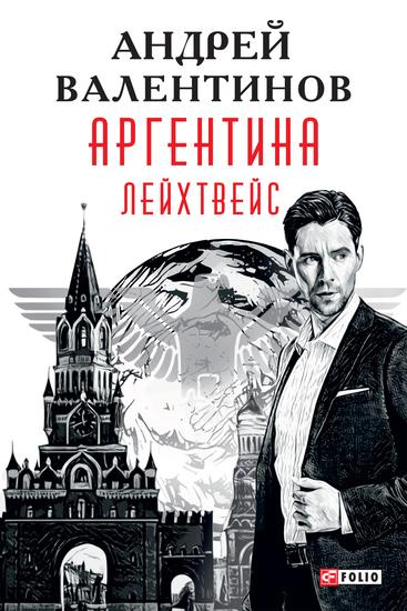 Аргентина - Лейхтвейс (Argentina Lejhtvejs) - Книга 5 (Kniga 5) - cover