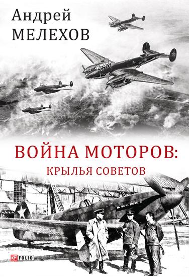 Война моторов Крылья советов (Vojna motorov Krylja sovetov) - cover