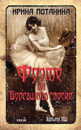 Фуэте на Бурсацком спуске - cover
