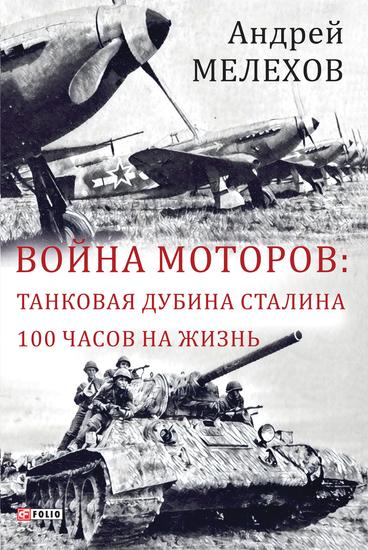Война моторов - Танковая дубина Сталина - 100 часов на жизнь - cover
