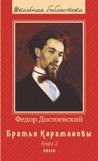 Братья Карамазовы - Роман в 2х томах - Книга 2 - cover