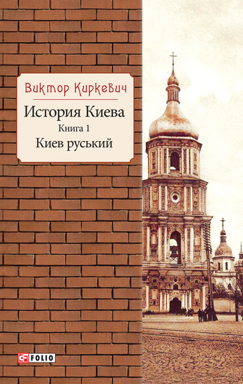 История Киева - Книга 1 - Киев руський - cover