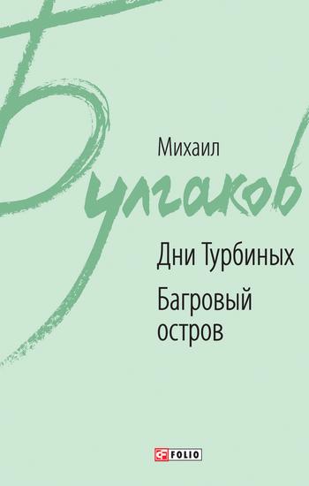 Дни Турбиных Багровый остров - cover