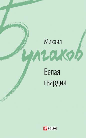 Белая гвардия - cover