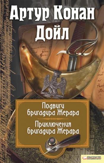 Подвиги бригадира Жерара Приключения бригадира Жерара - cover