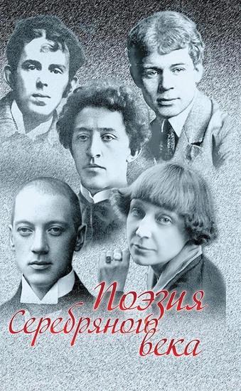 Поэзия Серебряного века Сборник - cover