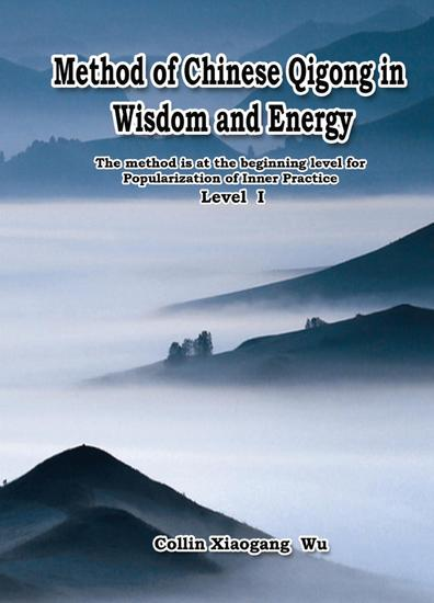 Method of Chinese Qigong in Wisdom and Energy - The method is at the beginning level of Qigong for popularization of Inner Practice - cover