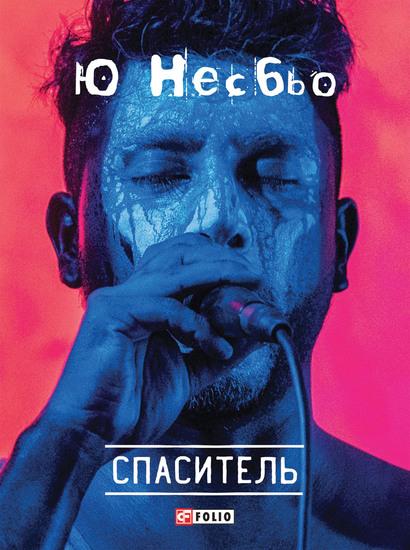 Спаситель - cover