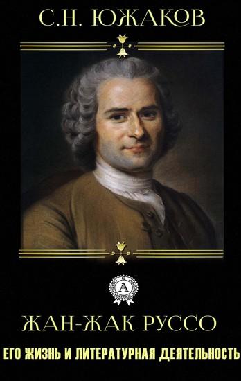 Жан-Жак Руссо - Его жизнь и литературная деятельность - cover