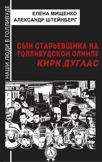 Сын старьевщика на голливудском Олимпе Кирк Дуглас - cover