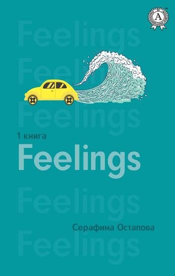 Feelings (1 книга) - cover
