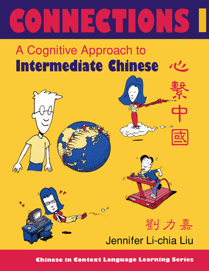 Connections I [text + workbook] Textbook & Workbook - A Cognitive Approach to Intermediate Chinese - cover