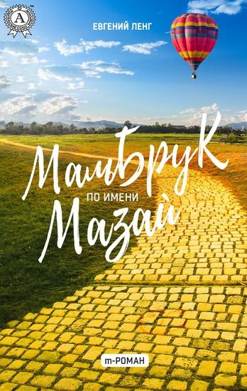 МальБрук по имени Мазай - m-роман - cover