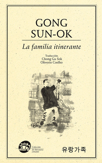 La familia itinerante - cover