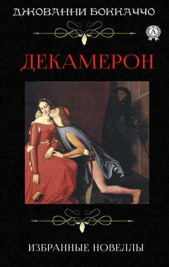 Декамерон Избранные новеллы - cover