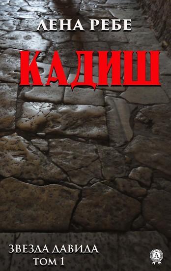 Кадиш (Звезда Давида Том 1) - cover