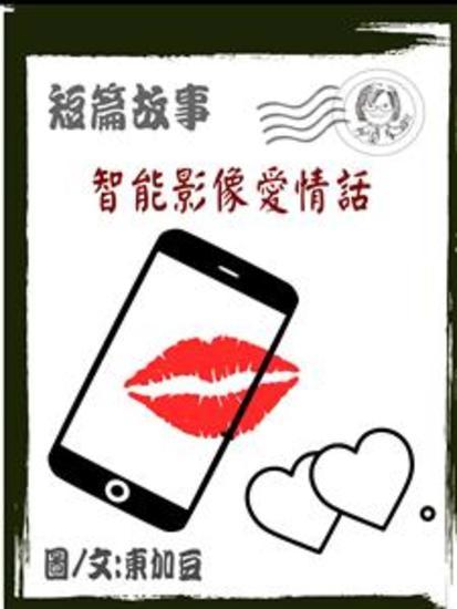 智能影像愛情話 繁體 - 微故事 (電子書) - cover