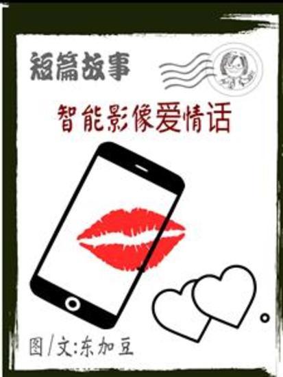 智能影像爱情话 简体 - 微故事 (電子書) - cover