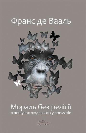 Мораль без релігії - В пошуках людського у приматів - cover