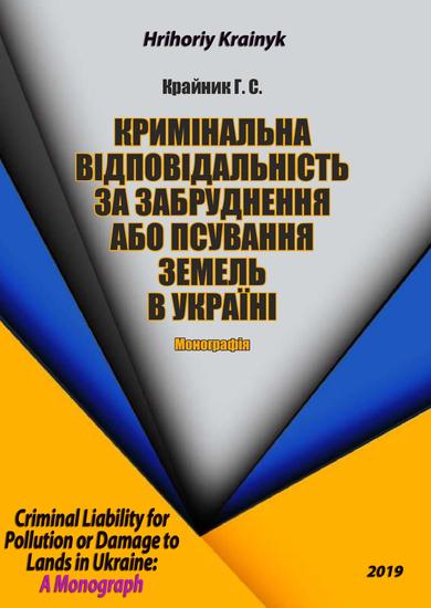 Кримінальна Відповідальність за Забруднення або Псування Земель в Україні - Монографія - cover