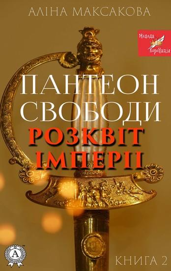 Пантеон Cвободи Книга друга Розквіт імперії - cover