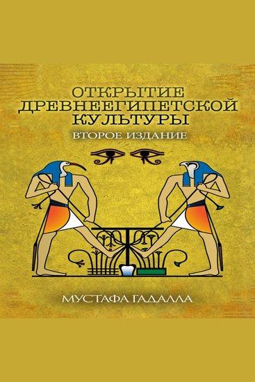 Открытие древнеегипетской культуры - cover