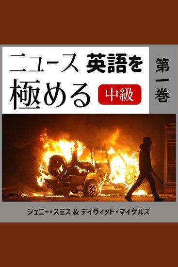 ニュース英語を極める - 第一巻 - cover
