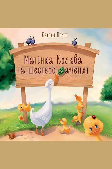 Матінка Кряква та шестеро каченят - cover