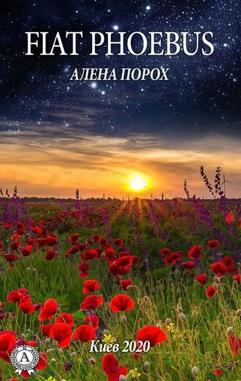 FIAT PHOEBUS - Киев 2020 - cover