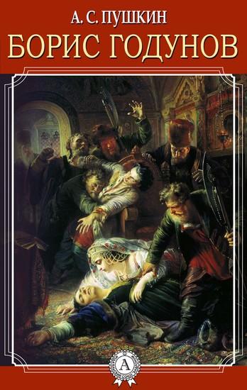 Борис Годунов - cover