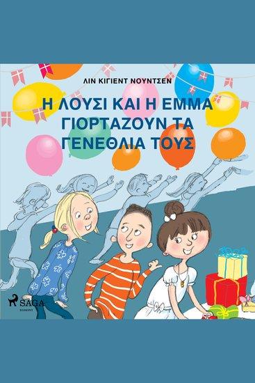 Η Λούσι και η Έμμα Γιορτάζουν τα Γενέθλιά τους - Λούσι και Έμμα - cover