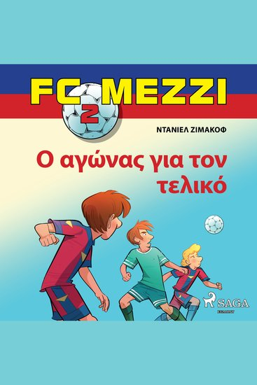 FC Mezzi 2: Ο αγώνας για τον τελικό - FC Mezzi - cover