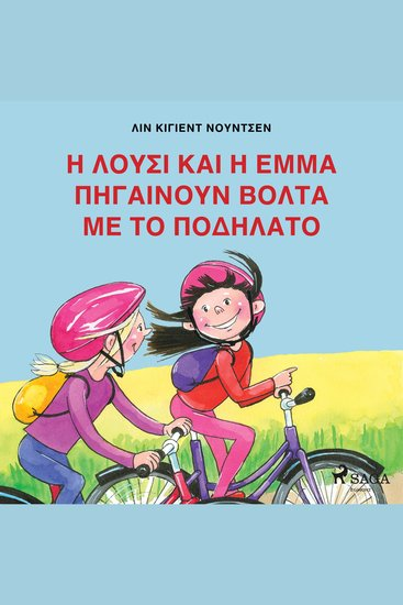Η Λούσι και η Έμμα πηγαίνουν Βόλτα με το Ποδήλατο - Λούσι και Έμμα - cover